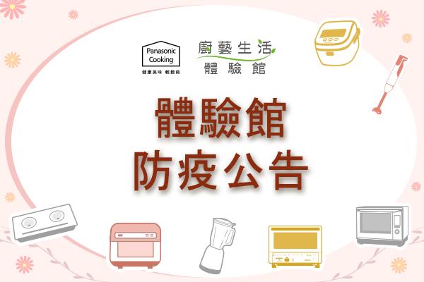 【Panasonic 廚藝體驗館防疫期間相關說明】