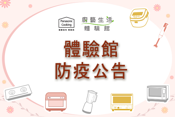 Panasonic廚藝體驗館防疫期間入館措施