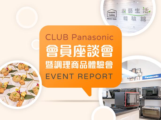Panasonic會員座談會暨調理商品體驗會花絮
