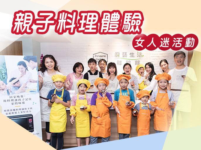 女人迷【親子廚藝教室】直擊